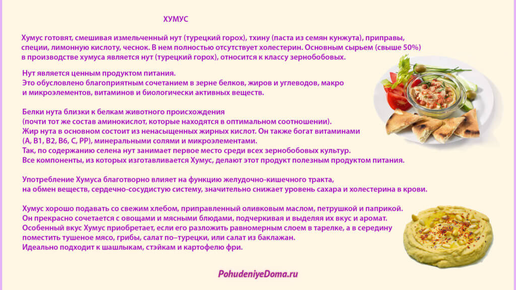 Сридиземноморская диета. Хумус