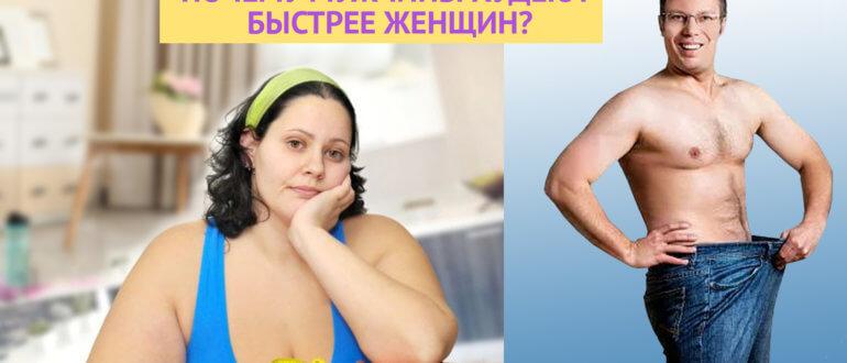 Почему мужчины худеют быстрее женщин