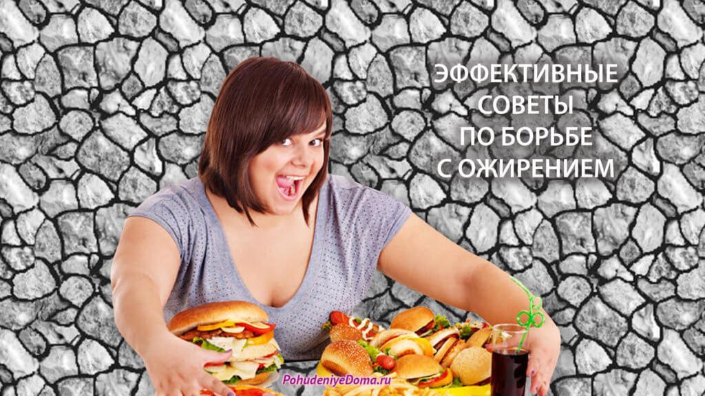 Эффективные советы по борьбе с ожирением