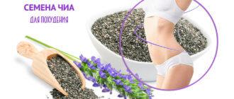 Семена чиа для похудения в домашних условиях